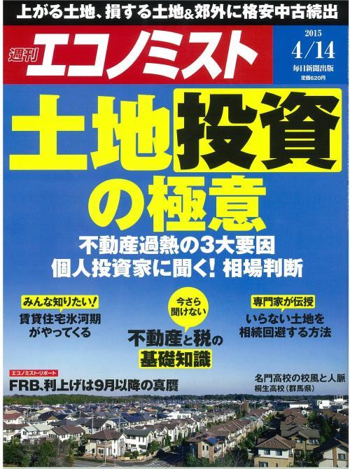 エコノミスト20150414.jpg