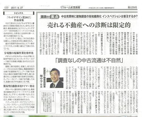リフォーム産業新聞社20170629.jpg