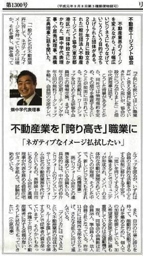 リフォーム産業新聞20180213.jpg