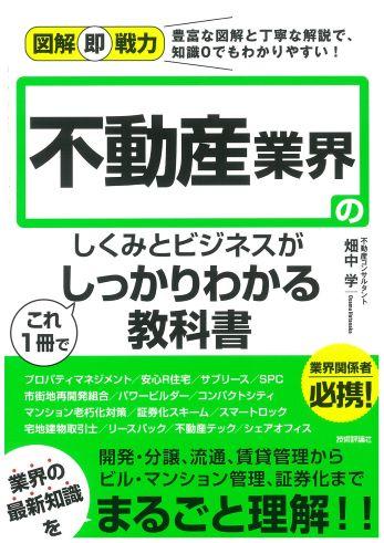 不動産業界の仕事と仕組みが分かる本.jpg