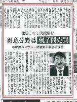 住宅新報20100914-3.jpg