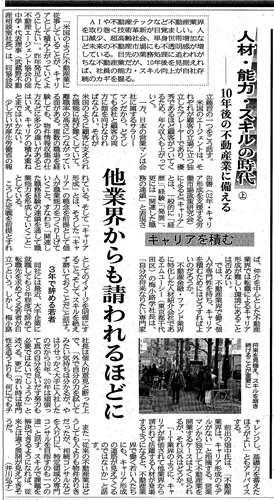 住宅新報20180213号.jpg
