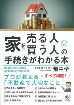 家を売る人買う人の手続きがわかる本 表表紙250.jpg