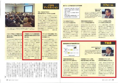 日経ホームビルダー201105G.jpg