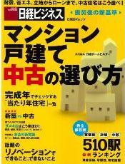 日経ムック本.jpg