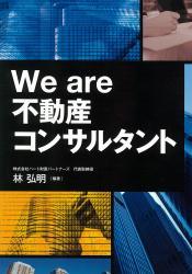 書籍紹介weare不コンサル.jpg