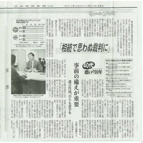 nikkei20111121.jpg